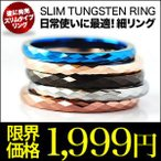 Rings - \メール便なら送料無料!/タングステンリング メンズ レディース ペアリング(単品) ひし形 wr0013