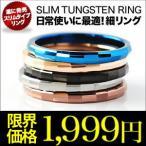 戒指 - メール便なら送料無料  タングステンリング メンズ レディース ペアリング(単品) 長方形 wr0014