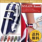NATO 腕時計 ベルト ナイロン ( マリーン ダブルネイビー・センターホワイト : 18mm ) バンド 交換マニュアル付 / 2PiS 11-1-18