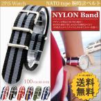NATO 腕時計 ベルト ナイロン ( トリプルブラック・ダブルグレー : 20mm ) バンド 交換マニュアル付 / 2PiS 12-1-20