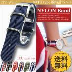 NATO 腕時計ベルト ナイロン ベルト厚み 1.8mm ( ネイビー : 20mm ) バンド ストラップ マニュアル付 / 2PiS 143-1-20