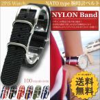 NATO 腕時計ベルト ナイロン ベルト厚み 1.8mm ( ブラック : 20mm ) バンド ストラップ マニュアル付 / 2PiS 144-1-20