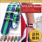 NATO 腕時計 ベルト ナイロン ( ダブルネイビー・センターグリーン : 20mm ) バンド 交換マニュアル付 / 2PiS 26-1-20