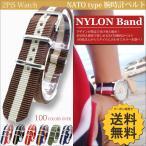 NATO 腕時計 ベルト ナイロン ( ダブルブラウン・センターベージュ : 20mm ) バンド 交換マニュアル付 / 2PiS 34-1-20