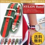 NATO 腕時計 ベルト ナイロン ( トリプルダークグリーン・センターレッド : 20mm ) バンド 交換マニュアル付 / 2PiS 91-1-20