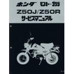 モンキー/ゴリラ/モンキー バハ BAJA/Z50R(Z50J/AB27/AB02) ホンダ・サービスマニュアル・整備書 6016500 ホンダ純正品