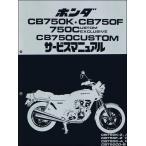 CB750K/F/C カスタム ホンダ・サービスマニュアル