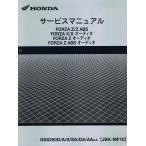 フォルツァ/FORZA Z/X オーディオ(MF10) ホンダ・サービスマニュアル・整備書 60KVZ00