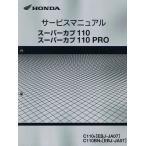 スーパーカブ110/スーパーカブ110 PRO(JA07) ホンダ・サービスマニュアル