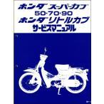 スーパーカブ50/70/90、リトルカブ ホンダ・サービスマニュアル