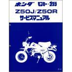 モンキー・ゴリラ(Z50J/Z50R) ホンダ・サービスマニュアル