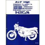 ホーク CB250/CB400 ホンダ・サービスマニュアル
