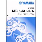 MT-09/MT09 ABS(1RC8/B878/2DRC/2DRM) ヤマハ・サービスマニュアル・整備書(基本版) QQSCLT0001RC