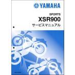 XSR900(B907/B90B) ヤマハ・サービスマニュアル・整備書(基本版) QQSCLT000B90