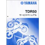 TDR50/TDR80(3FY/3GA) ヤマハ・サービスマニュアル・整備書(基本版) QQSCLT0003FY