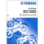 シグナスX/XC125X(5UA/28S/1YP/BF9) ヤマハ・サービスマニュアル・整備書(基本版) QQSCLT0005UA