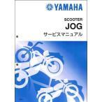 ジョグ50/ジョグ90/JOG/CY50/C...