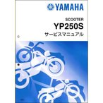 マジェスティー250/YP250/YP250S/YP250C/YP250A(5SJ) ヤマハ・サービスマニュアル・整備書(基本版) QQSCLT0005SJ
