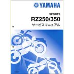 RZ250/RZ350(4L3/4U0) ヤマハ・サービスマニュアル・整備書(基本版) QQSCLT0004L3