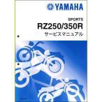 RZ250R/RZ250RR/RZ350RR(29L/29K) ヤマハ・サービスマニュアル・整備書(基本版) QQSCLT00029L