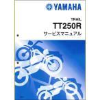 TT250R/Raid/レイド(4GY/4RR/4WA) ヤマハ・サービスマニュアル・整備書(基本版) QQSCLT0004GY