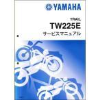 TW225E(5VC) ヤマハ・サービスマニュアル・整備書(基本版) QQSCLT0005VC
