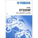 セロー225/XT225W/XT225WE(4JG/5MP) ヤマハ・サービスマニュアル・整備書(基本版) QQSCLT0004JG