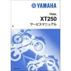 XT250/セロー250/SEROW250(3C5/3C51) キャブレター ヤマハ・サービスマニュアル・整備書(基本版) QQSCLT0003C5