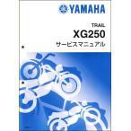 トリッカー/XG250/tricker(5XT/5XT1-5XT7) ヤマハ・サービスマニュアル・整備書(基本版) QQSCLT0005XT