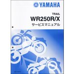 WR250R/WR250X(3D7/3D71-3D7G) ヤマハ・サービスマニュアル・整備書(基本版) QQSCLT0003D7