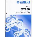 XT250/XT250S/セロー250/SEROW250(3C5/3C56) インジェクション ヤマハ・サービスマニュアル・整備書(基本版) QQSCLT0013C5