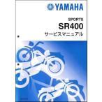 SR400(3HT/3HTF-3HTS) ヤマハ・サービスマニュアル・整備書(基本版) QQSCLT0003HT