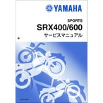 SRX400/SRX600(3VN/3SX)セル付 ヤマハ・サービスマニュアル・整備書(基本版) QQSCLT0003VN