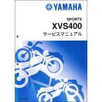 ドラッグスター400/XVS400/XVS400C(4TR/5KP/35C) ヤマハ・サービスマニュアル・整備書(基本版) QQSCLT0004TR
