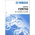 FZR750R/OW-01/OW01(3FV) ヤマハ・サービスマニュアル・整備書(基本版) QQSCLT0003FV