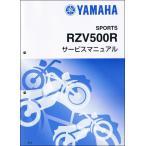 RZV500R(51X) ヤマハ・サービスマニュアル・整備書(基本版) QQSCLT00051X