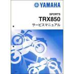 TRX850(4NX) ヤマハ・サービスマニュアル・整備書(基本版) QQSCLT0004NX