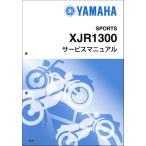 XJR1300/XJR1300SP(5EA/5UX) ヤマハ・サービスマニュアル・整備書(基本版) QQSCLT0005EA