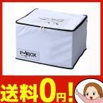 山善 ソフト宅配ボックス P-BOX ピーボ 簡易固定 軽量 折りたたみ可能 印鑑ポケット 盗難防 ASPB-1
