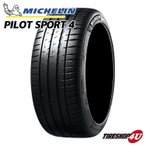 ミシュラン Pilot Sport 4 255/35R18 PS4 94Y XL パイロットスポーツ4 サマータイヤ