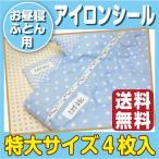 お名前シール お布団名入れアイロンシール 4枚入り 布に貼れる 布用 お昼寝布団 無地 送料無料