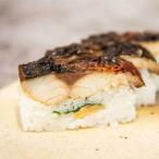 さば寿司お取り寄せ 三太郎の極上 焼き鯖寿司 十切