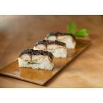 さば寿司お取り寄せ 三太郎の極上焼き鯖寿司 2本セ