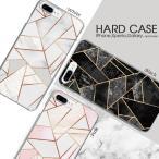 iPhone X ケース 8/8Plus 7/7Plus 6/6Plus 6s/6sPlus Xperia Galaxy カバー 大理石 マーブル marble mosaic モザイク 幾何学 ジオメトリック
