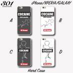 iPhone7/7Plus カバー iPhoneX/XS ハードケース iPhoneXSMax XR ケース 「NO BRAND COCAINE DRUG コカイン 化学式」 スマホ