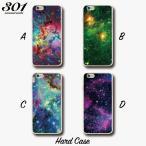 スマホケース iPhone6 iPhone6S ケース ハードケース カバー スマホカバー 「宇宙柄 ギャラクシー柄 Space Cosmos コスモス 星座」