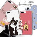 iPhone 11 ケース iPhone XR iPhone11pro max ケース アイフォン 11 おしゃれ ハードケース 猫 ねこ ネコ 肉球 ねこひげ 猫のお尻 ハチワレ 選べる10デザイン