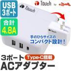 スマホ充電器 USB Type-C搭載 ACアダプター USB充電器 最大4.8A 3台同時充電 Type-C搭載 スマホ タブレット用充電器 急速充電器