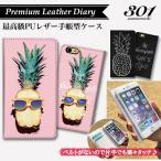 iPhone6 6sPlus 5 5s SE 手帳型ケース iPhone11 ベルトなし 手帳 juicy ripe パイナップル パイン PINE Pine フルーツ トロピカル 最高級PUレザー