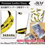 iPhone7Plus ベルトなし iPhone11 8 7 6 SE 手帳型ケース 手帳 かわいい バナナ 南国 バナナ柄 ハワイ フルーツ トレンド 最高級PUレザー